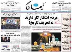 انتقاد کیهان از تحریف تاریخ، شبکه وابسته به آلسعود را عصبانی کرد!