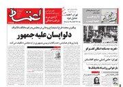 عباس عبدی: قدر روحانی و دلار ۳۲ هزارتومانی را بدانید/ نقیب زاده: مذاکره با آمریکا، معیشت مردم را سامان میدهد