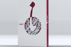 کتاب «نا»، زندگینامه شهید صدر منتشر شد