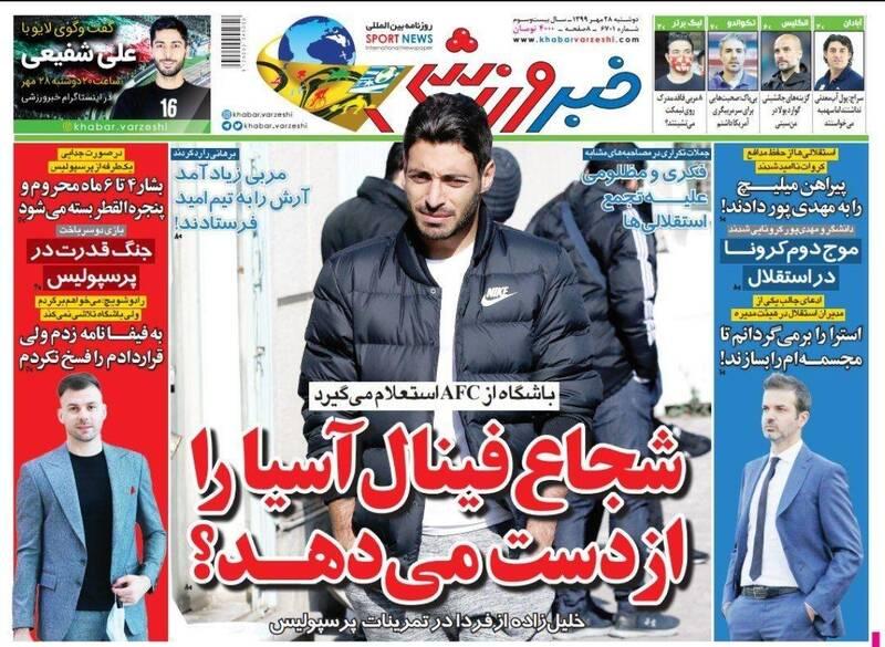 عکس/ تیتر روزنامههای ورزشی دوشنبه ۲۸ مهر