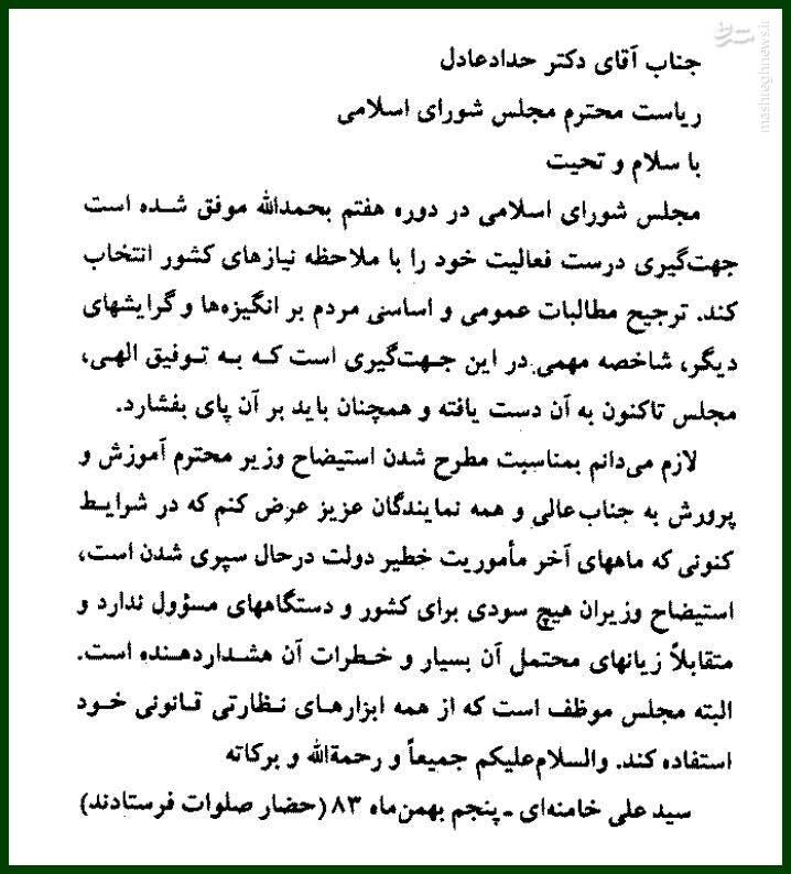 نامه رهبر انقلاب به رییس مجلس در نهی استیضاح
