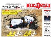 عکس/ صفحه نخست روزنامههای سهشنبه ۲۹ مهرماه