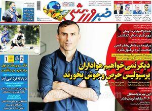 عکس/ تیتر روزنامههای ورزشی سه شنبه ۲۹ مهر