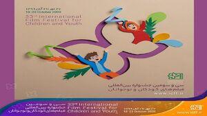 جشنواره کودک