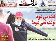 عکس/ تیتر روزنامههای ورزشی چهارشنبه ۳۰ مهر