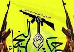 عراق|واکنش جنبش نجبا به حوادث الفرحاتیه