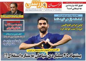 روزنامههای ورزشی پنجشنبه 1 آبان
