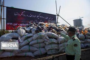 عکس/ امحای حدود سه تن موادمخدر در مازندران
