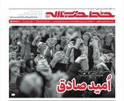 خط حزبالله ۲۵۹/ امید صادق