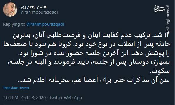 توییت رحیمپور ازغدی درباره اتفاقات آبان ۹۸