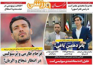 روزنامههای ورزشی شنبه 3 آبان