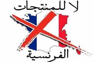 کمپین گسترده تحریم محصولات فرانسوی در حمایت از پیامبر اکرم