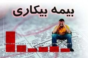 مشاغل غیر رسمی هم بیمه بیکاری می گیرند/ تکالیف جدید وزارت کار در پی فرمایشات رهبری