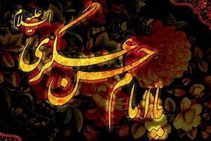 اثر سخن نیکو از منظر امام حسن عسکری(ع) - کراپشده