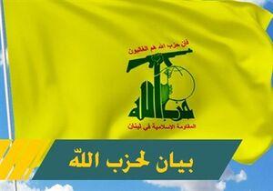 بیانیه حزبالله در محکومیت هتاکی وقیحانه فرانسه به ساحت پیامبر اسلام