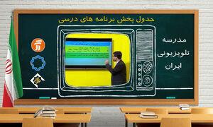 برنامههای درسی مدرسه تلویزیونی در روز سهشنبه ششم آبان