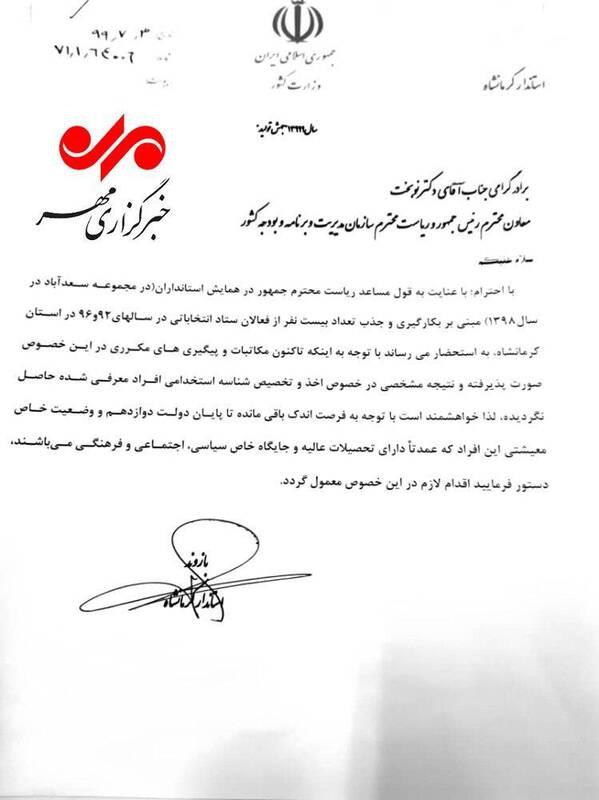 استخدام رانتی فعالین ستاد انتخاباتی روحانی ادامه دارد!