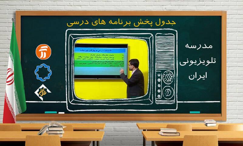 برنامه درسی ۱۲ آبان مدرسه تلویزیونی ایران