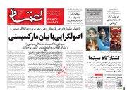 تمام امید ایران به انتخاب بایدن و برجام موشکی است! / پروژه اقتدارزدایی از نیروی انتظامی برای بازتولید آشوبهای خیابانی