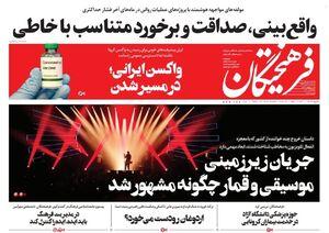 عکس/ صفحه نخست روزنامههای سهشنبه ۶ آبان