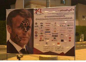 عکس/ فراخوان تحریم کالاهای فرانسوی در کویت