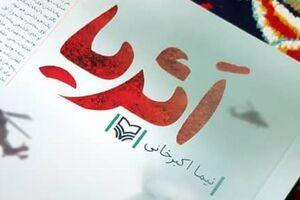 داستان اثریا - انتشارات سوره مهر - کراپشده