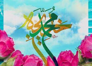 معیارهای اصلی ازدواج پیامبر اسلام و حضرت خدیجه +فیلم