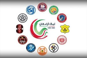 برنامه نیم فصل نخست لیگ دسته اول فوتبال ایران اعلام شد