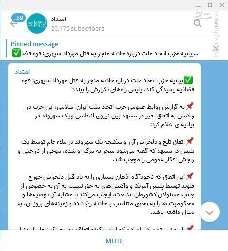 همصدایی «اتحاد ملت» با ضدانقلاب برای خلع سلاح «حافظان امنیت»