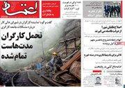 ترور سردار سلیمانی نمیتواند مانع مذاکره با آمریکا باشد! / معین: احتمالا شورای نگهبان نتایج انتخابات ۱۴۰۰ را مهندسی نمیکند