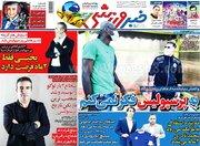 عکس/ تیتر روزنامههای ورزشی چهارشنبه ۷ آبان