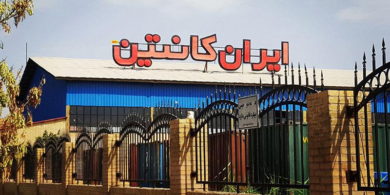 ایران کانتین؛ بزرگترین سازنده کانکس در جنوب کشور