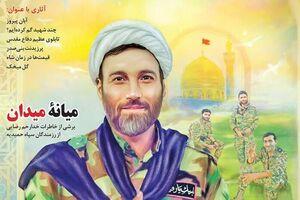 ماهنامه فکه در جدیدترین شماره خود به سراغ شهید «محمد کیهانی» رفت - کراپشده