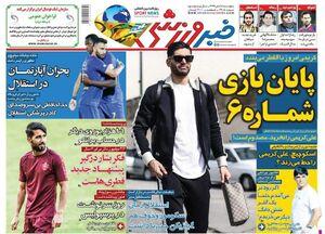 عکس/ تیتر روزنامههای ورزشی پنجشنبه ۸ آبان