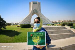 عکس/ من محمد(ص) را دوست دارم
