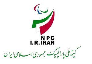بیانیه کمیته ملی پارالمپیک در محکومیت اهانت به پیامبر اکرم (ص)