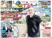 عکس/ تیتر روزنامههای ورزشی شنبه ۱۰ آبان