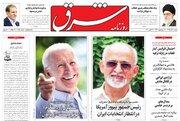 واعظی: تاریخ به احترام ظریف و زنگنه خواهد ایستاد/ میردامادی: در سیاست خارجی هیچ چیز حیثیتی نیست