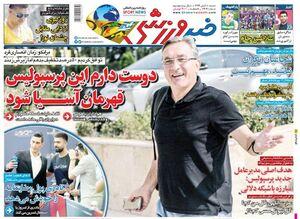 روزنامههای ورزشی شنبه 10 آبان