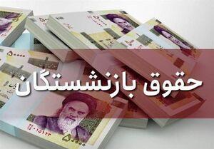 پرداخت ۳۵۰۰ میلیارد تومان برای مطالبات بازنشستگان