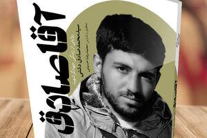 انتشار «آقا صادق» توسط انتشارات «راه یار» - کراپشده