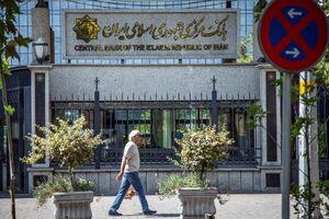عقبنشینی بانک مرکزی از سیاستهای رفع تعهد ارزی