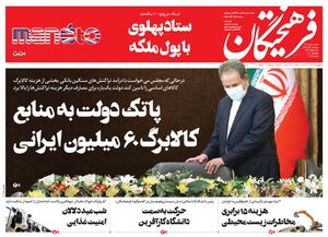 عکس/ صفحه نخست روزنامههای یکشنبه ۱۱ آبان