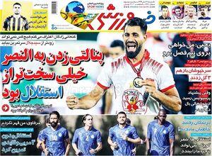 عکس/ تیتر روزنامههای ورزشی یکشنبه ۱۱ آبان