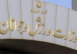 بیانیه وزارت ورزش در محکومیت اهانت به ساحت پیامبر