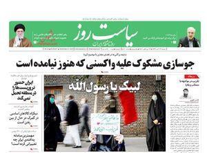 عکس/ صفحه نخست روزنامههای دوشنبه ۱۲ آبان