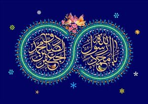 پیام تبریک ولادت حضرت رسول اکرم صلی الله علیه و آله + عکس پروفایل