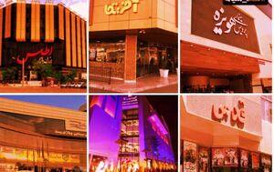 سینماهای مشهد