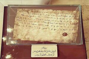 نگهداری نامه پیامبر اکرم (ص) به امپراتور روم در مسجدی در اردن +عکس