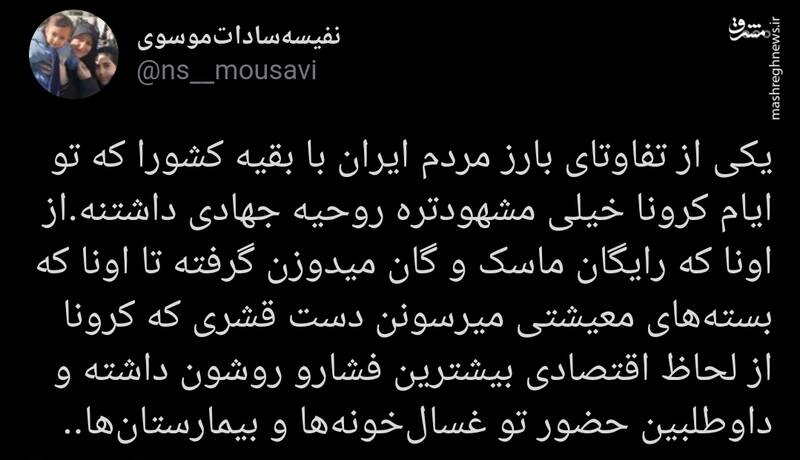 2966302 - وجه تمایز بارز مردم ایران با سایر کشورها در زمان همهگیری کرونا